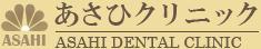 あさひクリニック・歯科