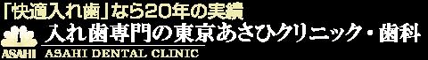 あさひクリニック・歯科ロゴ